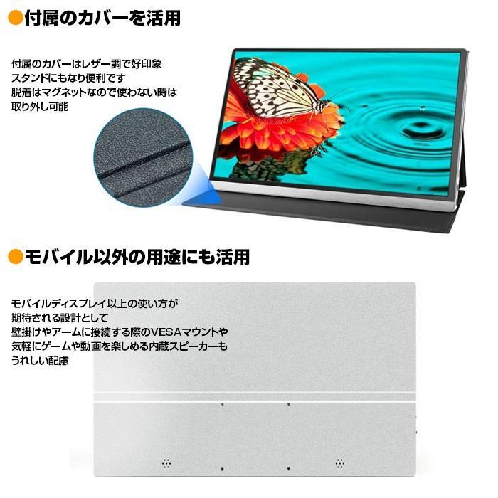 モバイルモニター 4K 15.6インチ ディスプレイ 液晶 モニター 液晶ディスプレイ モバイルディスプレイ 液晶モニター pc 4kモニター shop-always 05