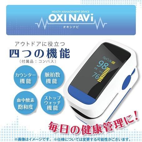 オキシナビ【即納 当日出荷】血中酸素濃度計  脈拍計 酸素飽和度  ストップウォッチ機能 健康管理 送料無料 医療機器のパルスオキシメーターではありません|shop-angel