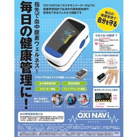 オキシナビ【即納 当日出荷】血中酸素濃度計  脈拍計 酸素飽和度  ストップウォッチ機能 健康管理 送料無料 医療機器のパルスオキシメーターではありません|shop-angel|02