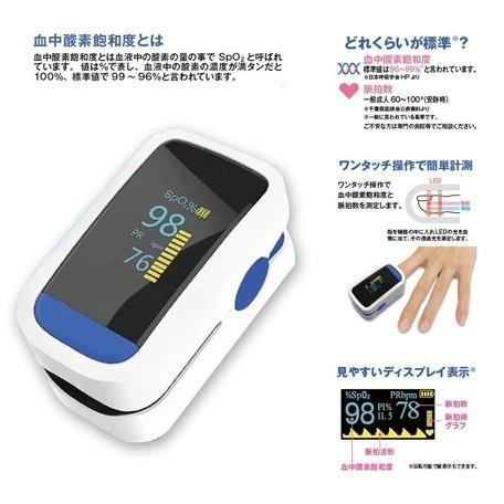 オキシナビ【即納 当日出荷】血中酸素濃度計  脈拍計 酸素飽和度  ストップウォッチ機能 健康管理 送料無料 医療機器のパルスオキシメーターではありません|shop-angel|04