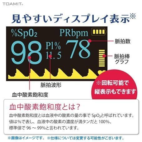 オキシナビ【即納 当日出荷】血中酸素濃度計  脈拍計 酸素飽和度  ストップウォッチ機能 健康管理 送料無料 医療機器のパルスオキシメーターではありません|shop-angel|05