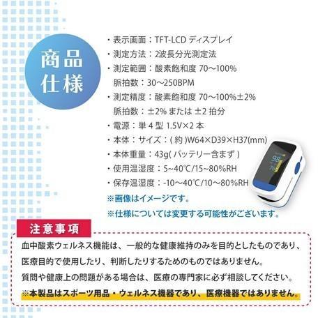 オキシナビ【即納 当日出荷】血中酸素濃度計  脈拍計 酸素飽和度  ストップウォッチ機能 健康管理 送料無料 医療機器のパルスオキシメーターではありません|shop-angel|07