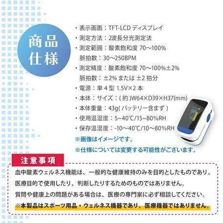 オキシナビ 血中酸素濃度計  【即納 当日出荷】脈拍計 酸素飽和度  ストップウォッチ機能 健康管理 送料無料 医療機器のパルスオキシメーターではありません|shop-angel|07