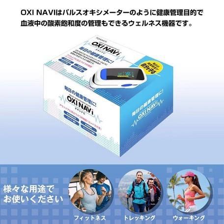 オキシナビ 血中酸素濃度計  【即納 当日出荷】脈拍計 酸素飽和度  ストップウォッチ機能 健康管理 送料無料 医療機器のパルスオキシメーターではありません|shop-angel|08