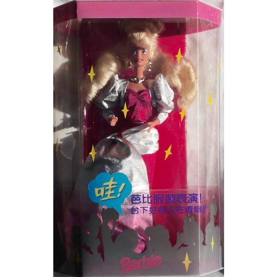 バービーBarbie Philippine Haute Couture 銀 and ピンク Lame (1992) - Rare