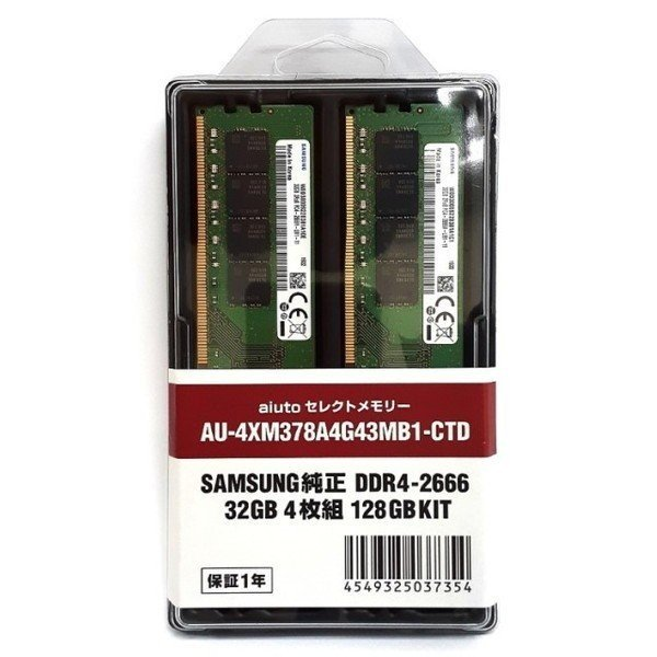 AIUTOセレクト AU-4XM378A4G43MB1-CTD(4 x32GB)4枚組 デスクトップ用メモリー お取り寄せ