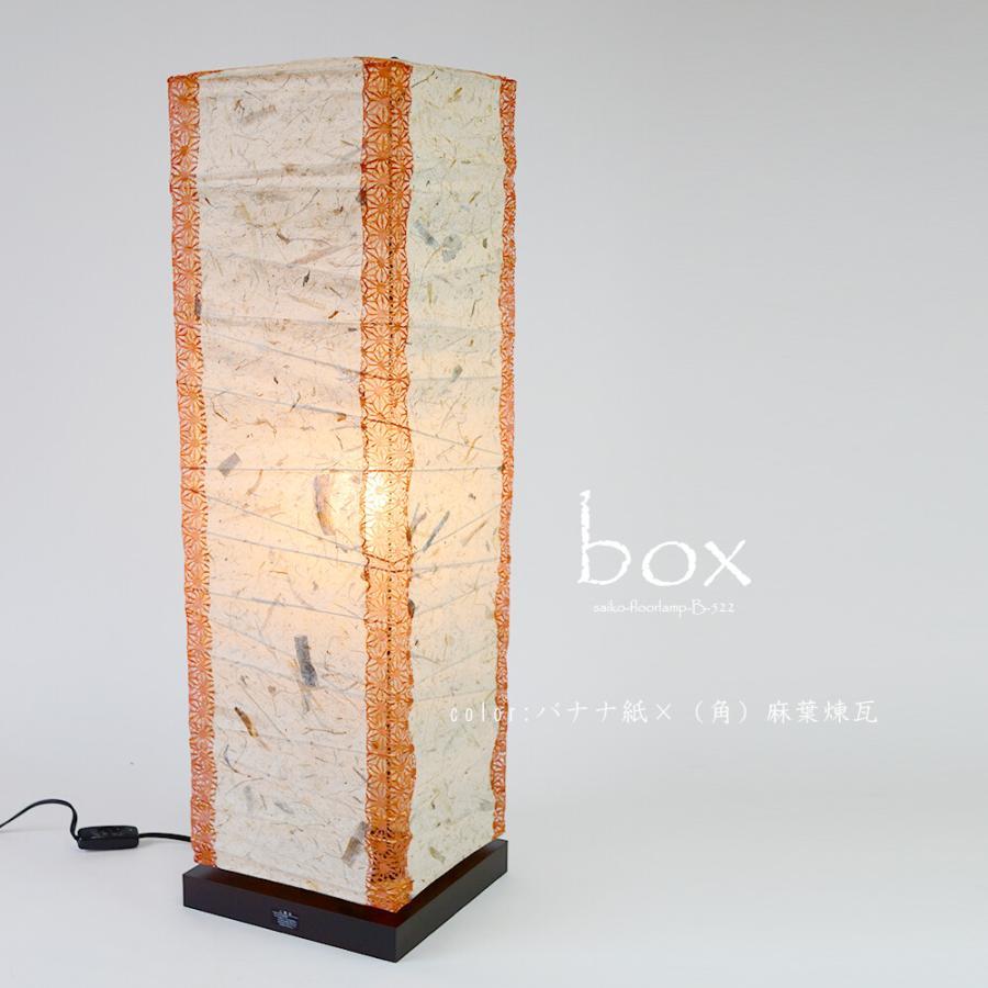 和紙 1灯 フロアライト バナナ麻葉唐茶 ツインカラー B-522TWIN 和室 彩光デザイン