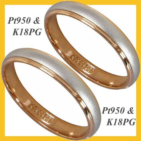 【即日発送】 結婚指輪 安い プラチナ プラチナ K18マリッジリング ペアリング ペアセット ペアリング プラチナ950 Pt950 安い K18ピンクゴールド K18PG 2本セット, セミネチョウ:36a257e4 --- airmodconsu.dominiotemporario.com