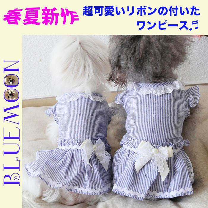 犬 服 ワンピース 春夏新作 超可愛いペット服 犬服 ワンピース ワンちゃん服 ドッグウェア 犬用のスカート 涼しい|shop-bluemoon|01
