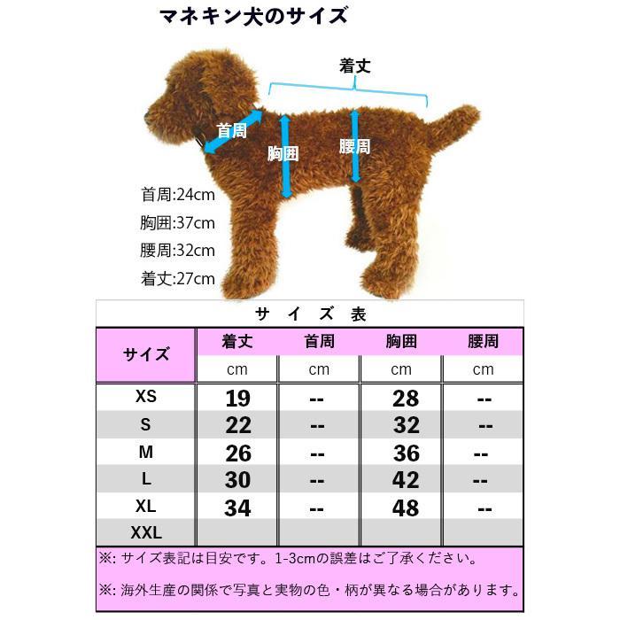 犬 服 ワンピース 春夏新作 超可愛いペット服 犬服 ワンピース ワンちゃん服 ドッグウェア 犬用のスカート 涼しい|shop-bluemoon|06