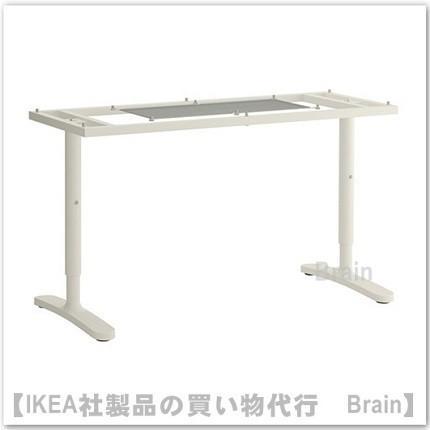 IKEA/イケア BEKANT 下部フレーム IKEA/イケア BEKANT 下部フレーム テーブルトップ用140×60cm ホワイト