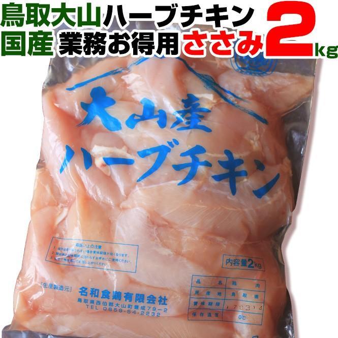 数量限定 特売 大山産ハーブチキン ササミ 2kg 国産 鶏肉 とり肉 鳥肉 肉 チキン    訳あり 訳あり食品 業務用  バーベキュー  キャンプ|shop-daisenbou