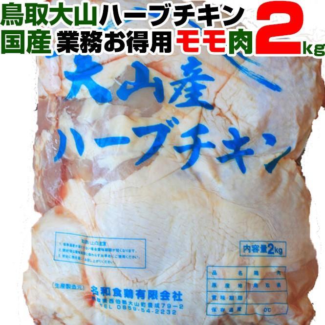 大山産 ハーブチキン モモ肉 2kg 国産 鶏肉 とり肉 鳥肉 肉 チキン    訳あり 訳あり食品 業務用  バーベキュー  キャンプ|shop-daisenbou