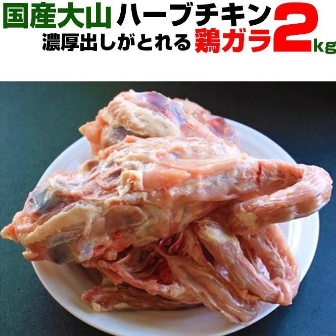 鶏ガラ 2kg 国産 業務用 食品 送料無料 大山産 ハーブチキン 鳥ガラ 鳥がら 鶏がら とりがら トリガラ 出汁 スープ ラーメン 鶏肉 とり肉 鳥肉 肉 チキン|shop-daisenbou