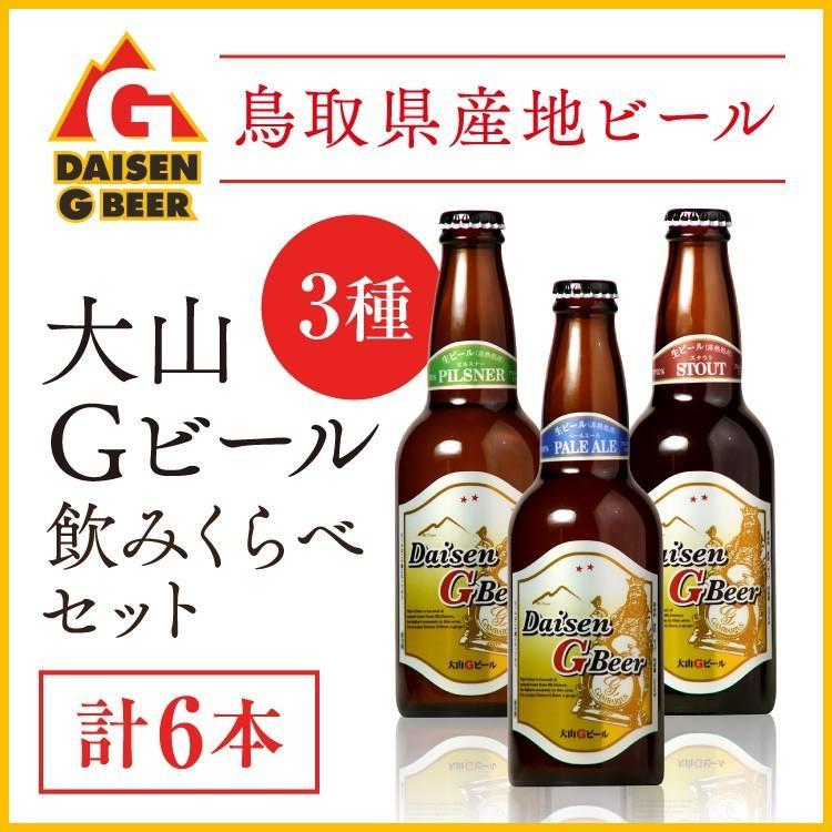 鳥取地ビール 大山Gビール6本 飲みくらべセット