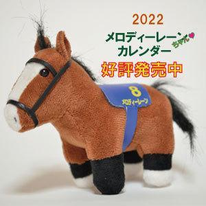 メロディーレーンちゃん ぬいぐるみ(追加販売、10/1開始) shop-e-dream