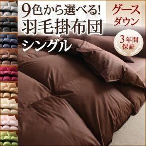 〔単品〕掛け布団 シングル アイボリー 9色から選べる 羽毛布団 グースタイプ 掛け布団