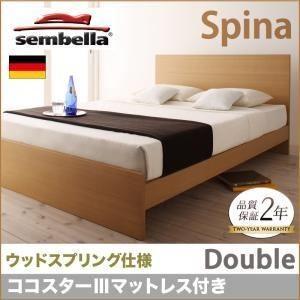 ベッド ダブル〔sembella〕〔ココスターIIIマットレス〕 ブラウン 高級ドイツブランド〔sembella〕センべラ〔Spina〕スピナ(ウッドスプリング...〔代引不可〕