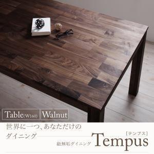 〔単品〕ダイニングテーブル 幅160cm〔Tempus〕総無垢材ダイニング〔Tempus〕テンプス/テーブル·ウォールナット〔代引不可〕