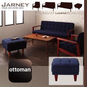 〔単品〕足置き(オットマン) 木肘レトロソファ〔JARNEY〕ジャーニー オットマン