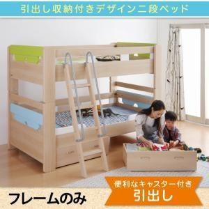 二段ベッド〔hacola〕〔フレームのみ〕フレームカラー:ホワイト パーツカラー:ナチュラル×ピンク 引出し収納付き二段ベッド〔hacola〕ハコラ〔代引不可〕