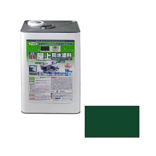 アサヒペン AP 水性簡易屋上防水塗料 16KG グリーン