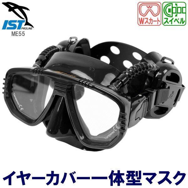 ダイビングマスク 〔ブラック 幅165mm〕 シリコン製 イヤーカップ 『PROEAR MASK プロイヤーマスク IST PROLINE ME55』