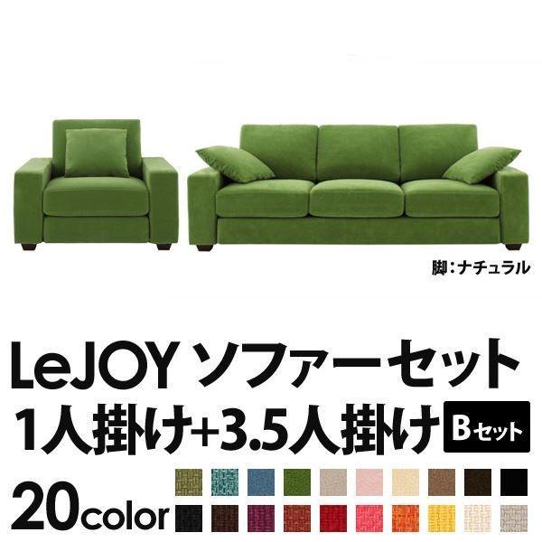ソファーセット 〔Bセット〕1人掛け+3.5人掛け〔LeJOY ワイドタイプ〕 グラスグリーン 脚:ナチュラル 脚:ナチュラル 〔リジョイ〕:20色から選べる カバーリングソファ