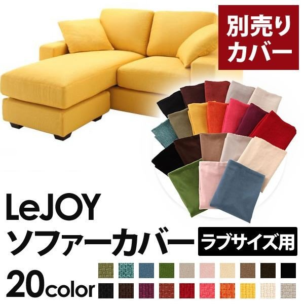 〔カバー単品〕ソファーカバー 〔LeJOY 〔LeJOY ラブサイズ用〕ハニーイエロー 〔リジョイ〕:20色から選べる カバーリングコーナーカウチソファ