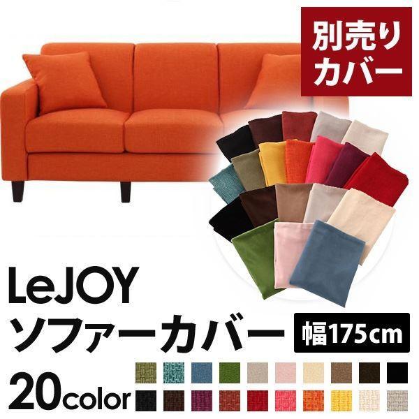 〔カバー単品〕ソファーカバー 幅175cm〔LeJOY スタンダードタイプ〕 ジューシーオレンジ 〔リジョイ〕:20色から選べる 〔リジョイ〕:20色から選べる カバーリングソファ