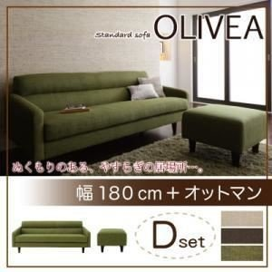 ソファーセット Dセット〔OLIVEA〕幅180cm+オットマン ベージュ スタンダードソファ〔OLIVEA〕オリヴィア
