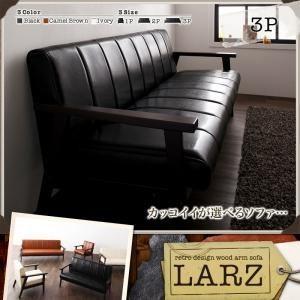 ソファー 3人掛け 3人掛け アイボリー レトロデザイン木肘ソファ〔LARZ〕ラーズ