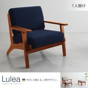 北欧デザイン木肘ソファ【Lulea】ルレオ 1P 1P