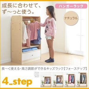 長〜く使える・高さ調節ができるキッズラック【4-Step】フォーステップ【ハンガーラック】ナチュラル