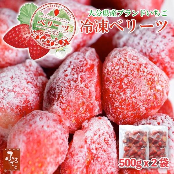 冷凍いちご ベリーツ 1kg 大分県産ブランド苺 イチゴ shop-furusato