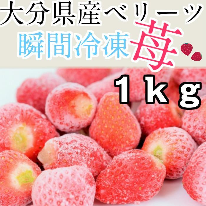 冷凍いちご ベリーツ 1kg 大分県産ブランド苺 イチゴ shop-furusato 04