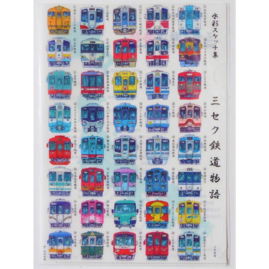 クリアファイル 三セク鉄道物語|shop-hokuhoku