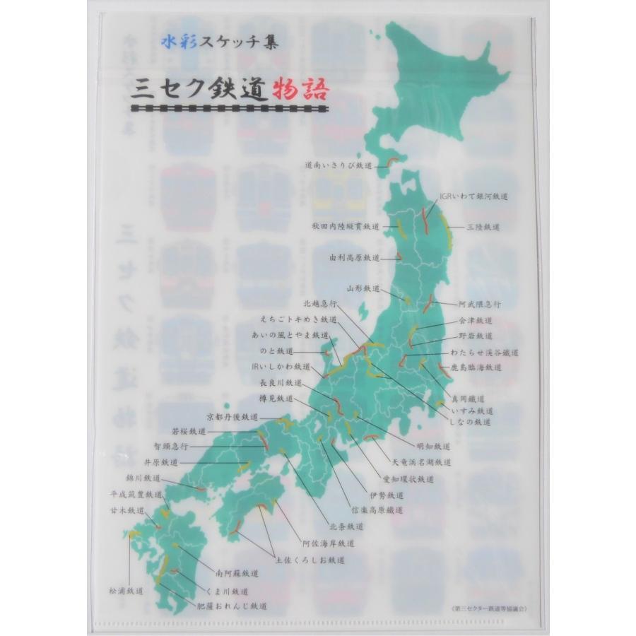 クリアファイル 三セク鉄道物語|shop-hokuhoku|02