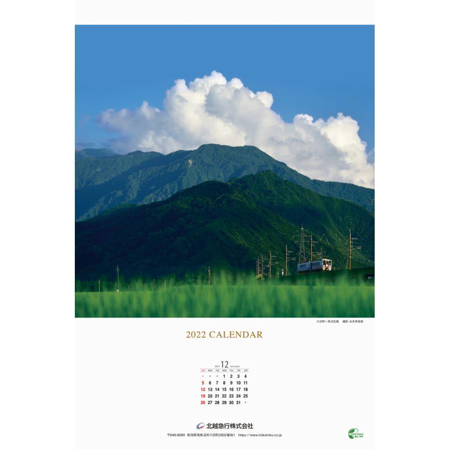 北越急行 ほくほく線2022年カレンダー (飛脚宅配便のみ対応) shop-hokuhoku