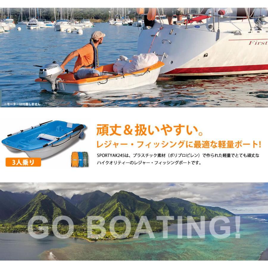 【送料無料対象外】ボート 3人乗りボート SPORTYAK245 【西濃運輸営業所止め配送】 レジャーボート ドーリー 2馬力 免許不要 BIC SPORT|shop-hood|02