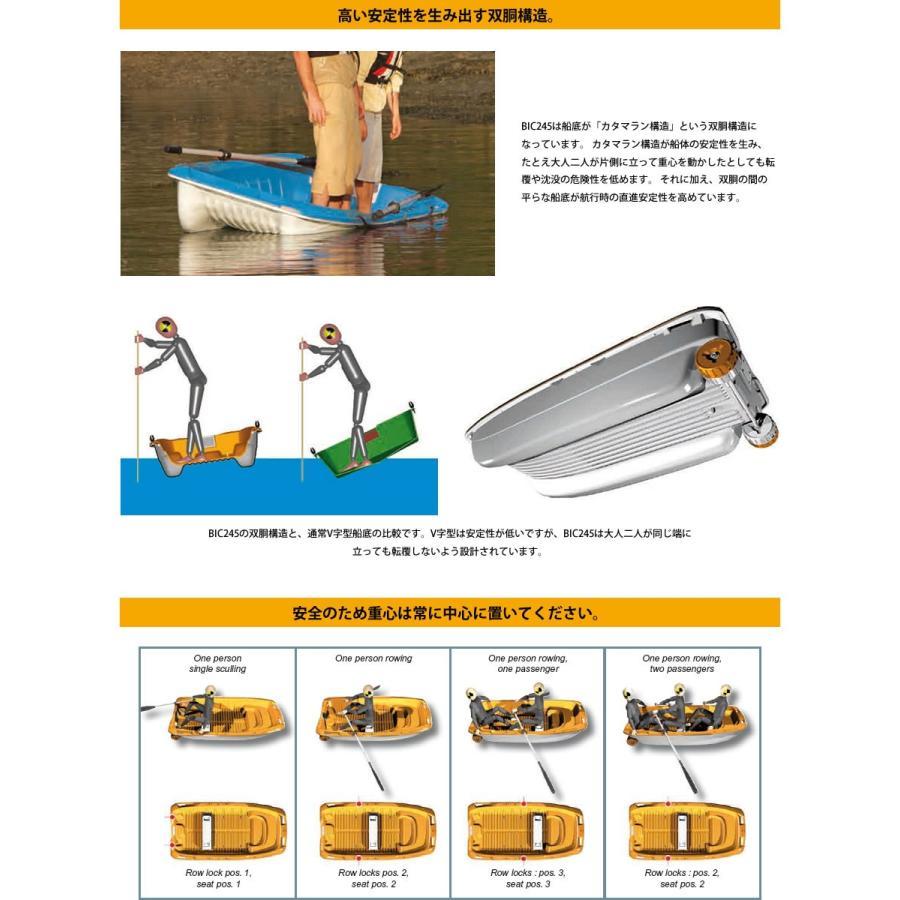 【送料無料対象外】ボート 3人乗りボート SPORTYAK245 【西濃運輸営業所止め配送】 レジャーボート ドーリー 2馬力 免許不要 BIC SPORT|shop-hood|09