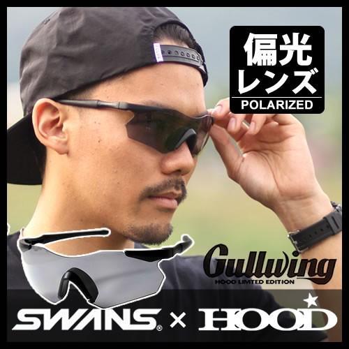 【5%還元】スワンズ 偏光サングラス SWANS ガルウィング HOOD別注カラー GULLWING Matt Bk / Polarized Smoke ランニング スポーツ ゴルフ サイクリング 釣り