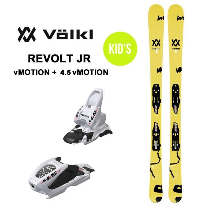 【超ポイントバック祭】 フォルクル ジュニア スキー 板 Volkl REVOLT JR vMOTION + 4.5 vMOTION 19-20 ビンディング ユース キッズ スキー板 ski [1110], こだわりのアメカジ通販ラグタイム e43c0eb4