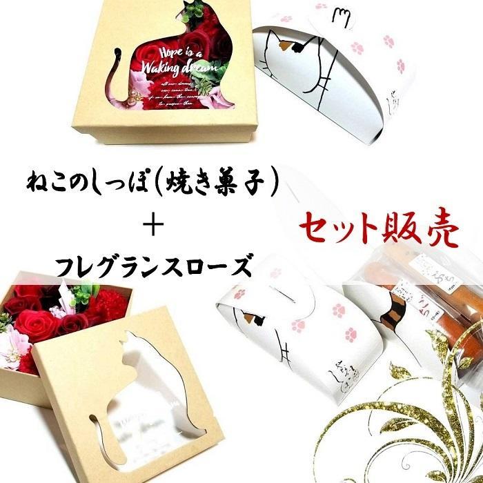 【あす楽】ねこのしっぽ フレグランスローズセット 焼き菓子 お土産 お菓子 ギフト 誕生日 お中元 お盆谷中銀座 ねこ 商品番号01263 shop-karin 02