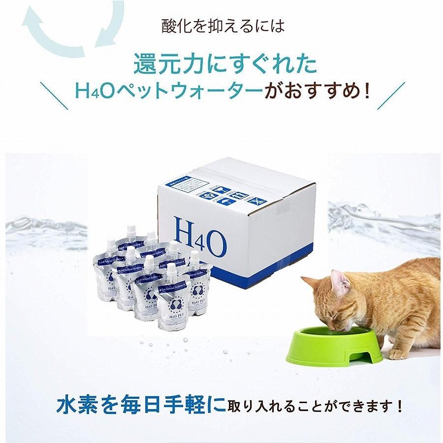 H4O ペット用 水素水 ジャングルバスケット 30本 セット ペットウォーター 犬 猫 水素水 犬用 猫用 給水 レビュー特典 飲ませ方ガイド H40 h4o h40|shop-kg2|04