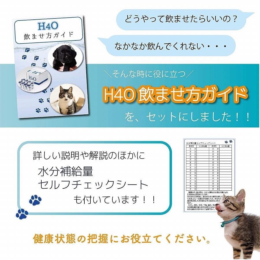 H4O ペット用 水素水 ジャングルバスケット 30本 セット ペットウォーター 犬 猫 水素水 犬用 猫用 給水 レビュー特典 飲ませ方ガイド H40 h4o h40|shop-kg2|07