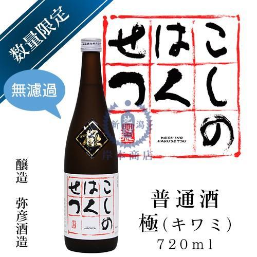 こしのはくせつ 普通酒 極〜キワミ〜 720ml【弥彦酒造】【日本酒】【地酒】【新潟県】