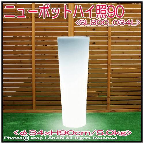 ニューポットハイ照明付H90cm ポリエチレン樹脂製植木鉢 / セラルンガデザイナーズ SD800_034L