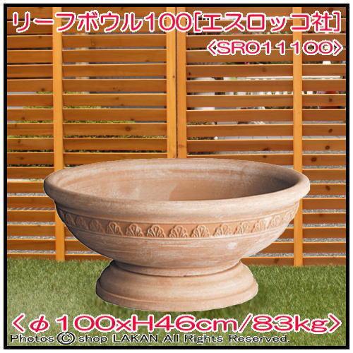 リーフボウルφ100cm ベース付大型輸入テラコッタ製植木鉢 / トスカーナ産 SR011100