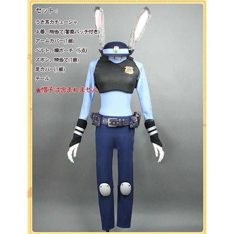 短納期 ジュディホップス コスプレ衣装 Fullセット 擬人化